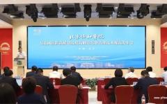 互联网医院高质量发展高峰论坛暨管理技术规范发布会在北京协和医院举行